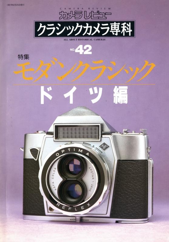 クラシックカメラ専科 #42 モダンクラシック ドイツ編