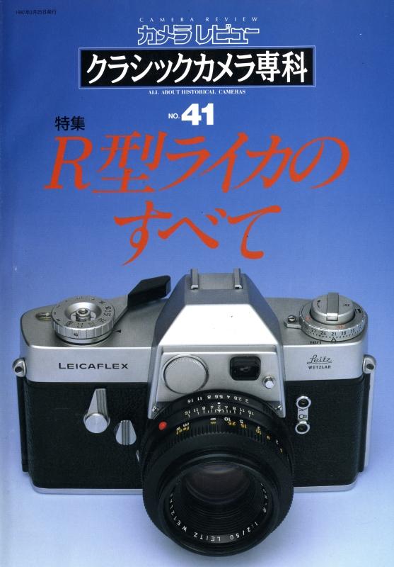 クラシックカメラ専科 #41 R型ライカのすべて