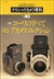 クラシックカメラ専科 #40 コーワのすべて ロシアカメラコレクション