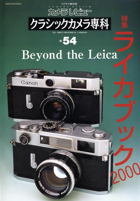 クラシックカメラ専科 #54 ライカブック2000