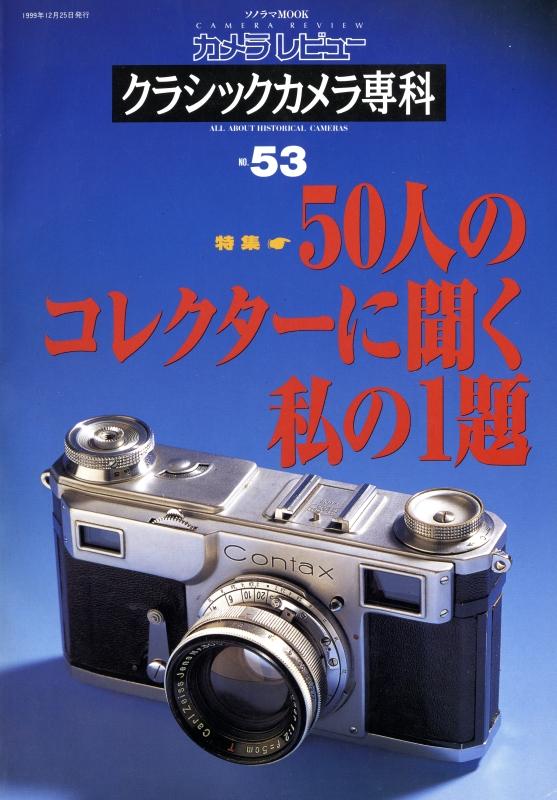 クラシックカメラ専科 #53 50人のコレクターに聞く私の1題