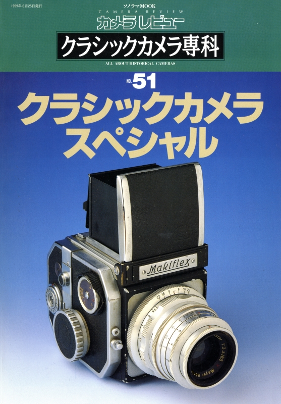 クラシックカメラ専科 #51 クラシックカメラスペシャル