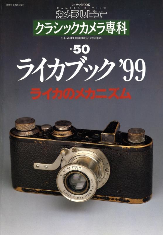 クラシックカメラ専科 #50 ライカブック'99 ライカのメカニズム