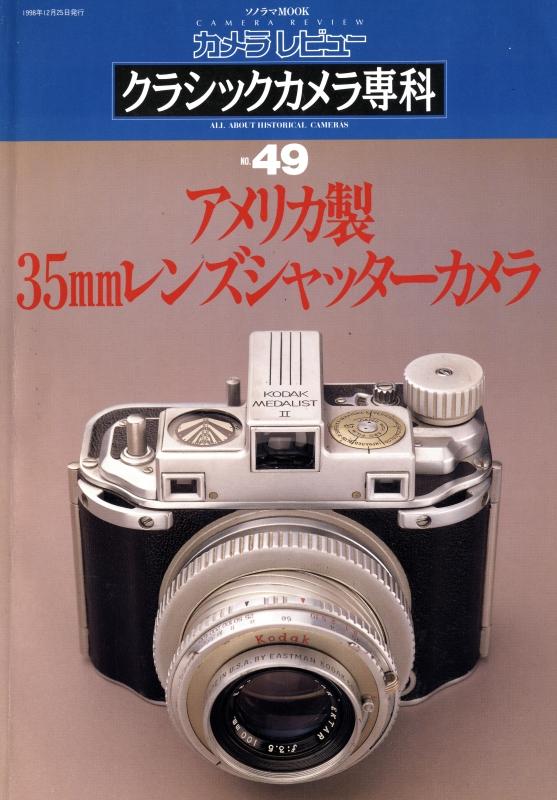 クラシックカメラ専科 #49 アメリカ製35mmレンズシャッターカメラ