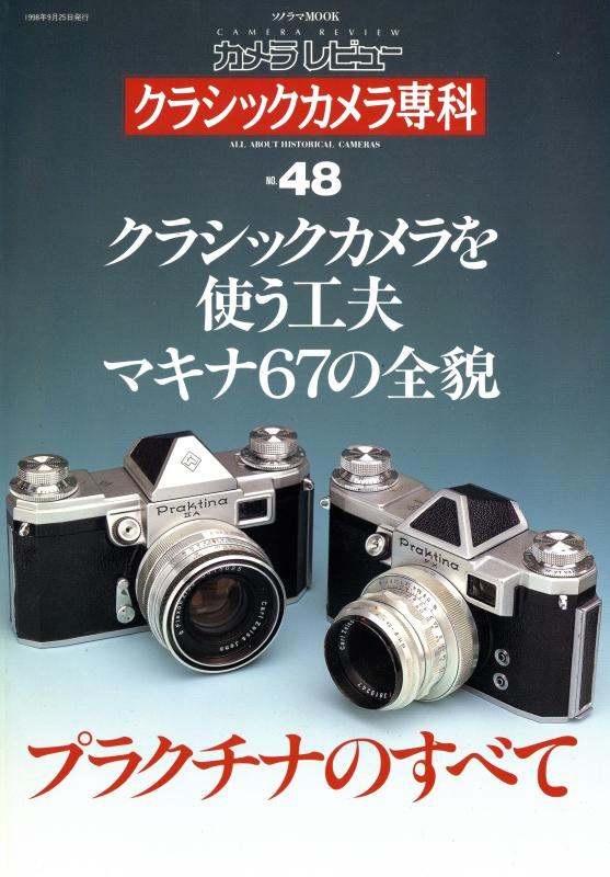 クラシックカメラ専科 #48 クラシックカメラを使う工夫 マキナ67の全貌 プラクチナのすべて