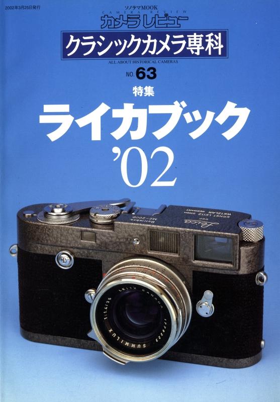クラシックカメラ専科 #63 ライカブック'02