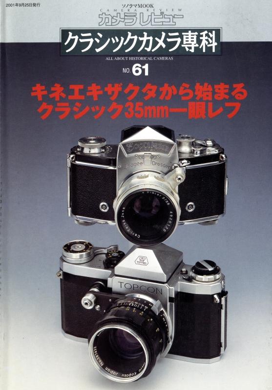 クラシックカメラ専科 #61 キネエキザクタから始まるクラシック35mm一眼レフ