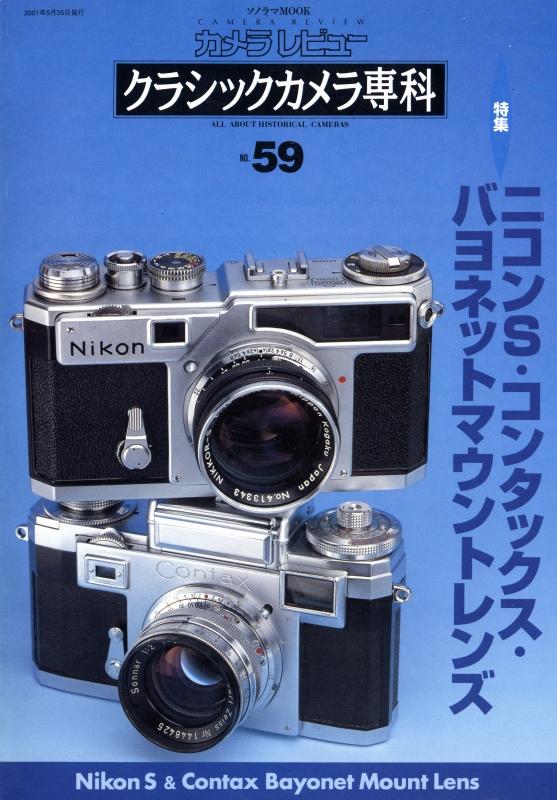 クラシックカメラ専科 #59 ニコンS・コンタックス・バヨネットマウントレンズ