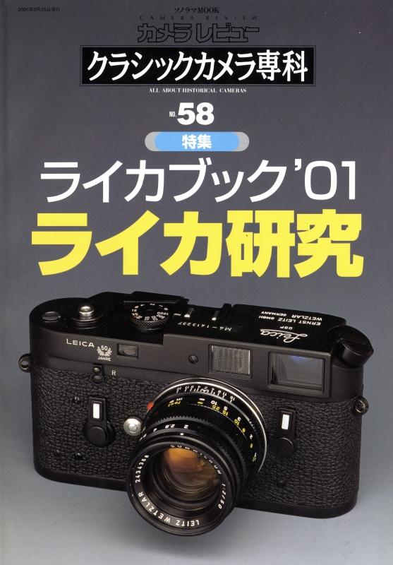 クラシックカメラ専科 #58 ライカブック'01 ライカ研究
