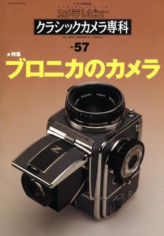 クラシックカメラ専科 #57 ブロニカのカメラ