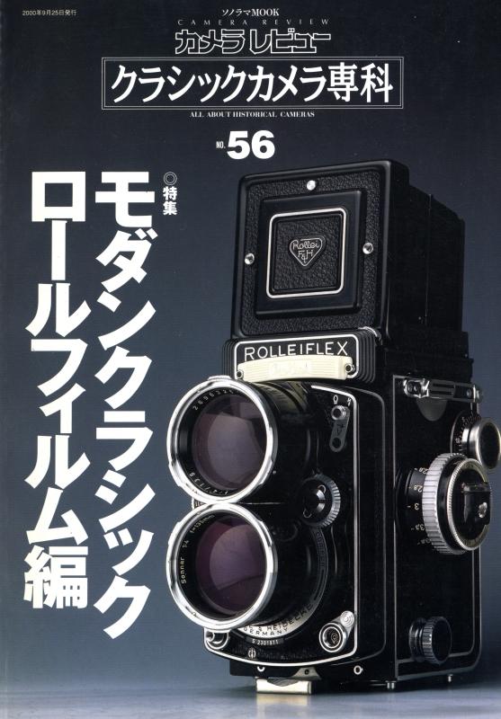 クラシックカメラ専科 #56 モダンクラシック ロールフィルム編