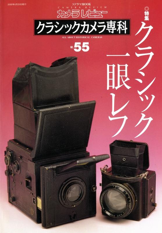 クラシックカメラ専科 #55 クラシック一眼レフ