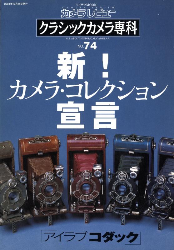 クラシックカメラ専科 #74 新! カメラ・コレクション宣言