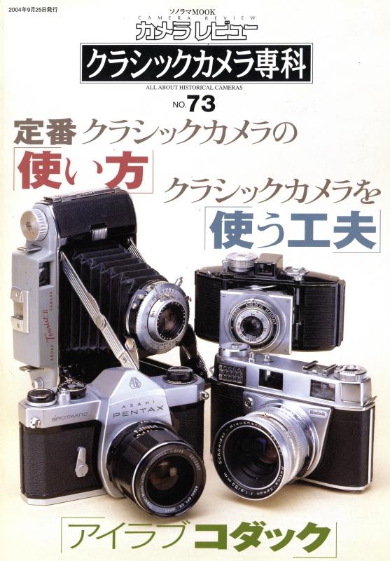 クラシックカメラ専科 #73 定番 クラシックカメラの使い方 アイラブコダック
