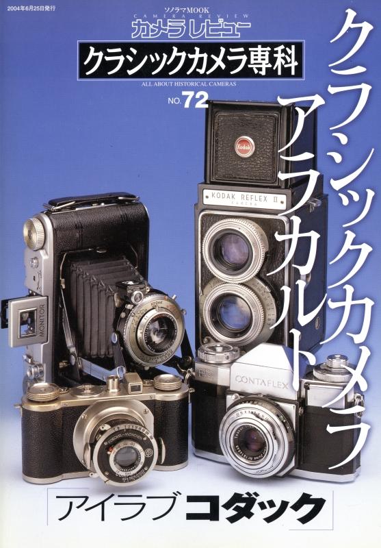 クラシックカメラ専科 #72 クラシックカメラアラカルト アイラブコダック