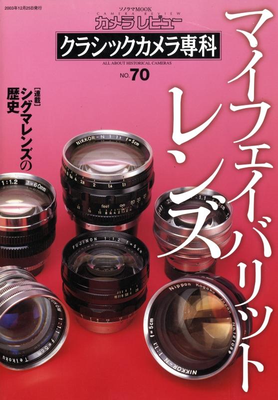 クラシックカメラ専科 #70 マイフェイバリットレンズ