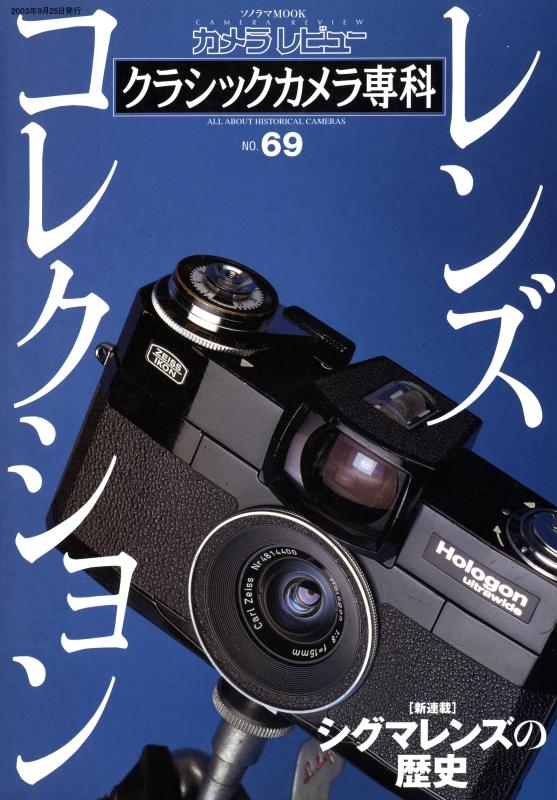 クラシックカメラ専科 #69 レンズコレクション