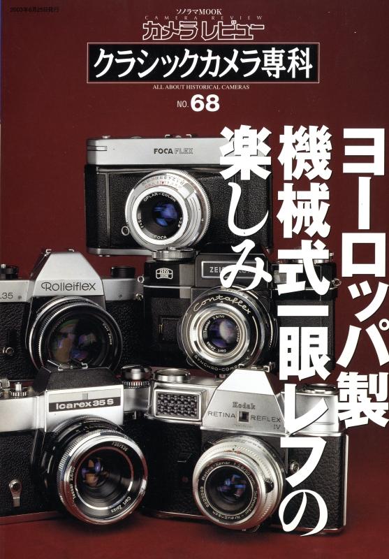 クラシックカメラ専科 #68 ヨーロッパ製機械式一眼レフの楽しみ