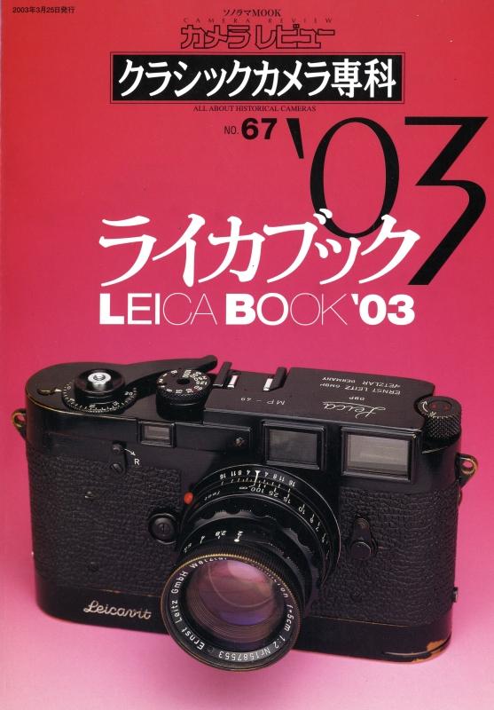 クラシックカメラ専科 #67 ライカブック'03