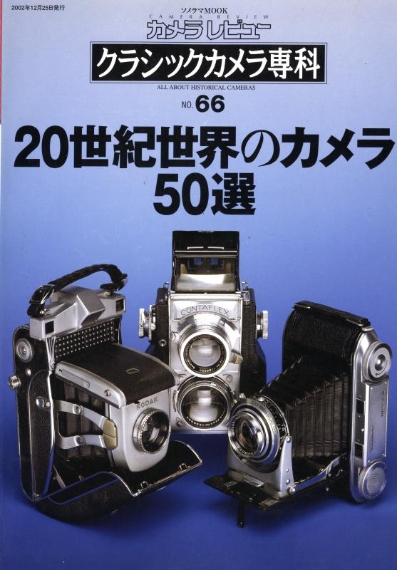 クラシックカメラ専科 #66 20世紀世界のカメラ50選