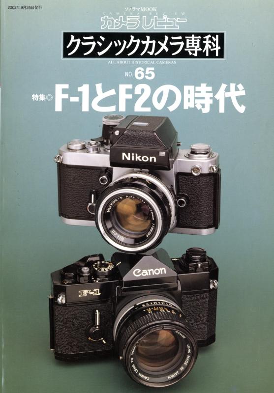 クラシックカメラ専科 #65 F-1とF2の時代
