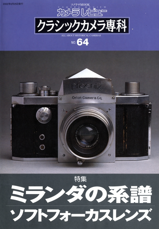 クラシックカメラ専科 #64 ミランダの系譜/ソフトフォーカスレンズ