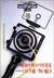クラシックカメラ専科 #18 戦後中判カメラ再発見/ベスト半截判の魅力