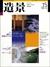 造景 #15 神戸の復興まちづくり