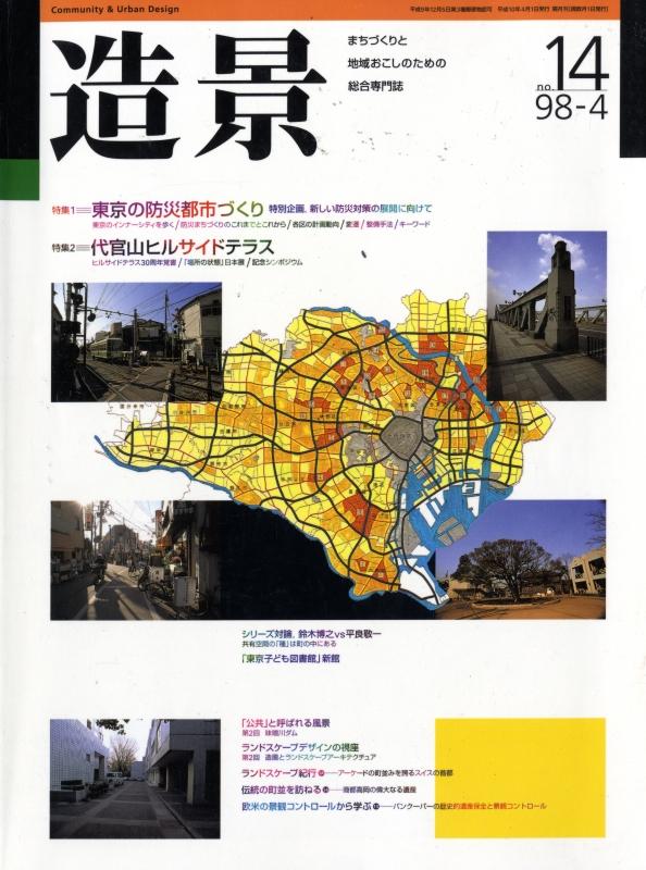 造景 #14 東京の防災都市づくり