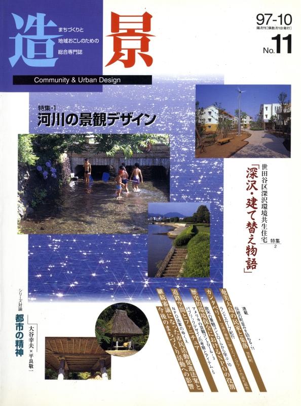 造景 #11 河川の景観デザイン
