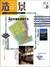 造景 #8 都市計画法 地区計画を点検する
