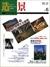 造景 #6 地域と共生する建築