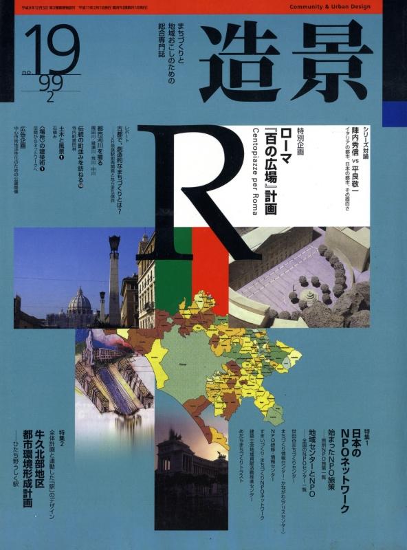 造景 #19 日本のNPOネットワーク