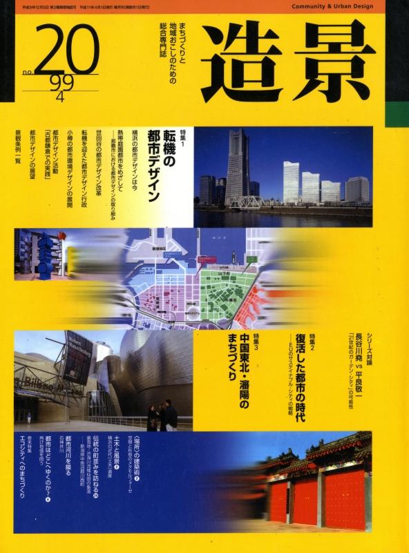 造景 #20 転機の都市デザイン
