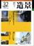 造景 #32 木造密集市街地の再生プログラム