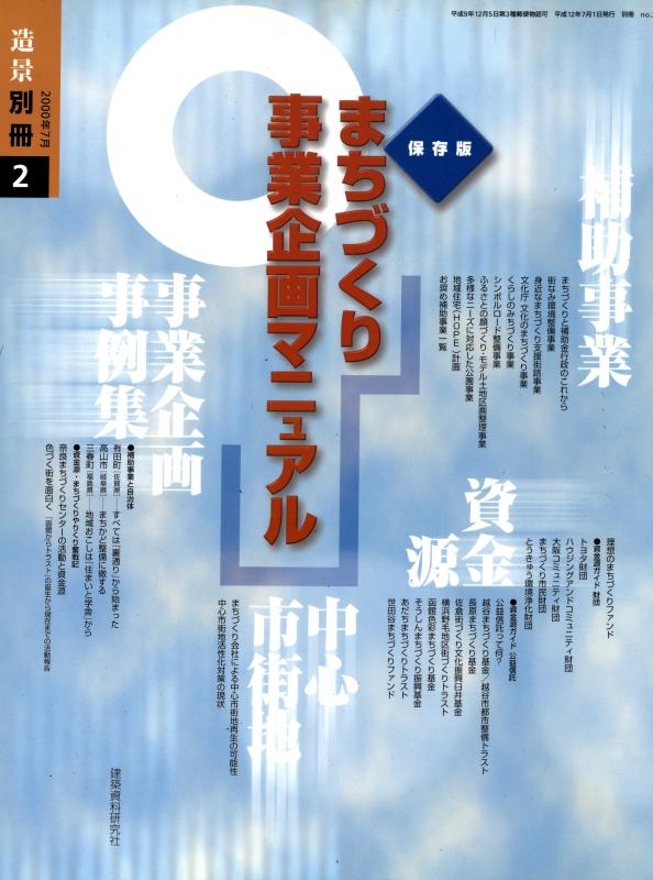造景別冊 2 まちづくり事業企画マニュアル