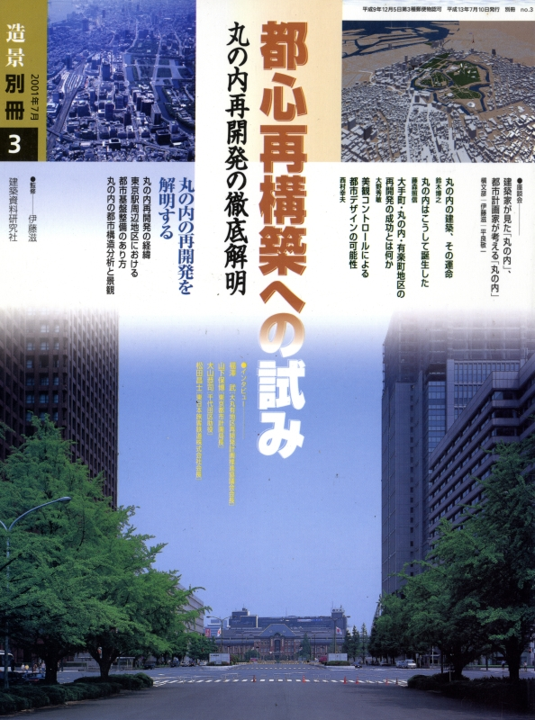 造景別冊 3 都心再構築への試み 丸の内再開発の徹底解明