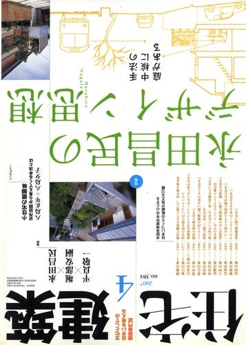住宅建築 第384号 2007年4月号 永田昌民のデザイン思想