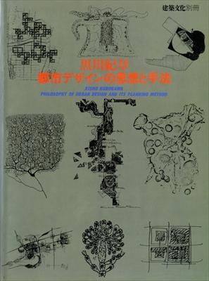 黒川紀章 都市デザインの思想と手法 - 建築文化別冊