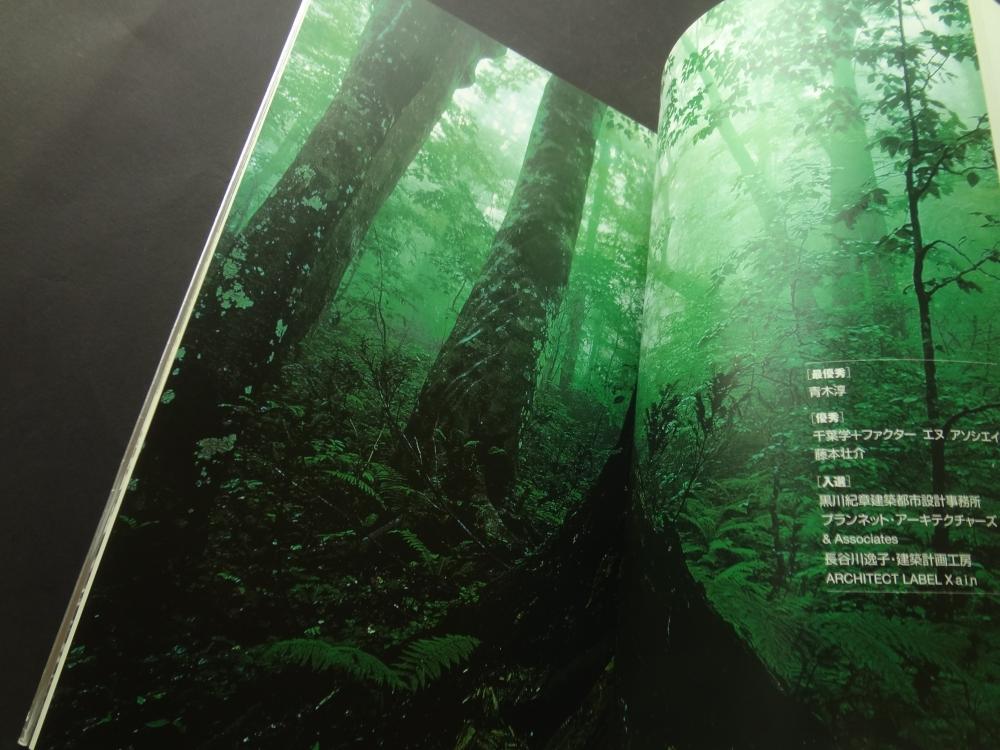 (仮称)青森県立美術館設計競技記録集1