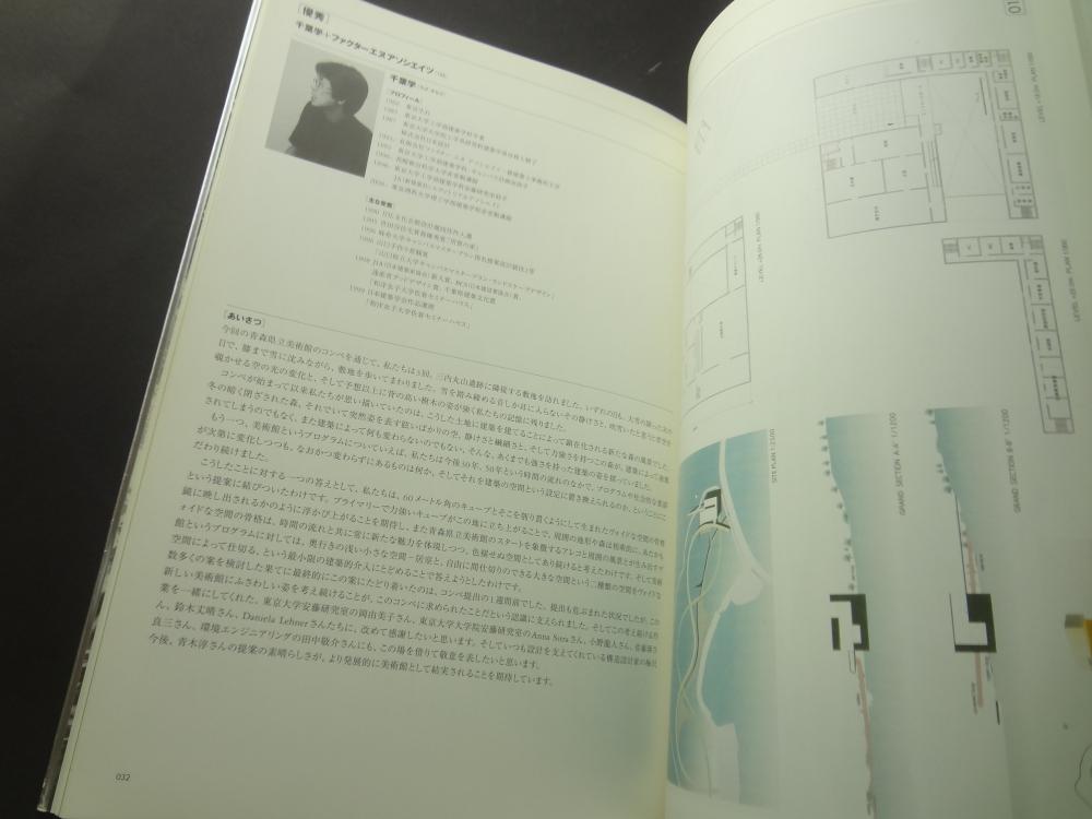 (仮称)青森県立美術館設計競技記録集2