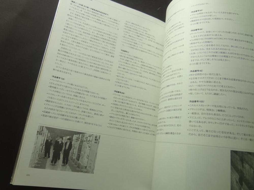 (仮称)青森県立美術館設計競技記録集3