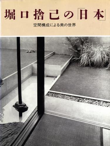 堀口捨己の「日本」 空間構成による美の世界