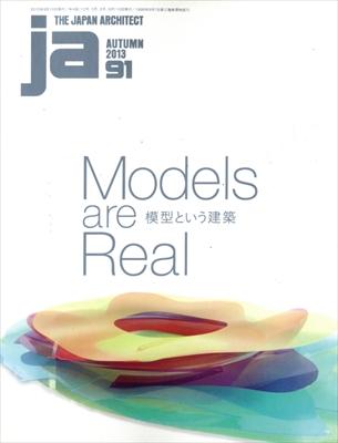 JA: The Japan Architect #91 2013年秋号 模型という建築