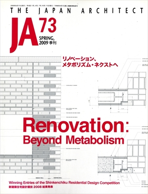 JA: The Japan Architect #73 2009年春号 リノベーション、メタボリズム・ネクストへ