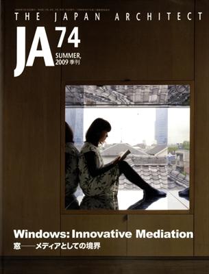 JA: The Japan Architect #74 2009年夏号 窓-メディアとしての境界