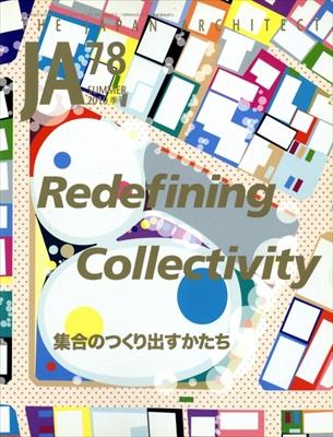 JA: The Japan Architect #78 2010年夏号 集合のつくり出すかたち