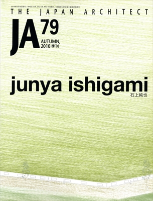 JA: The Japan Architect #79 2010年秋号 石上純也