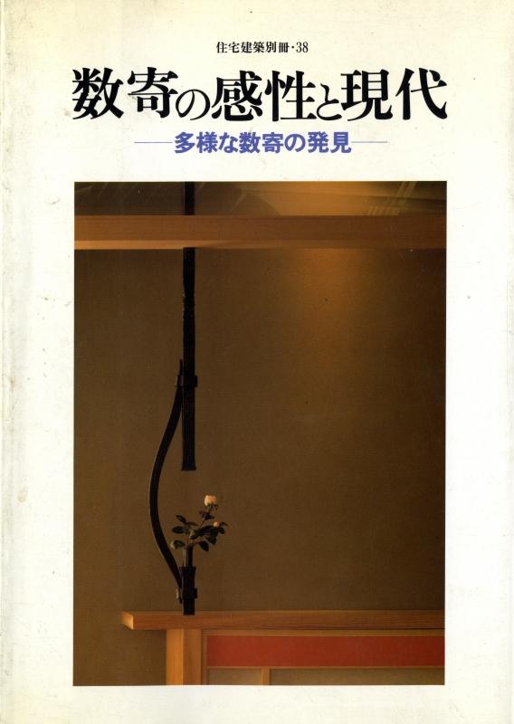 数寄の感性と現代-多様な数寄の発見 - 住宅建築別冊 38