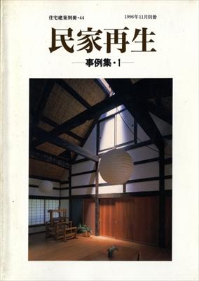 民家再生-事例集 1 - 住宅建築別冊 44
